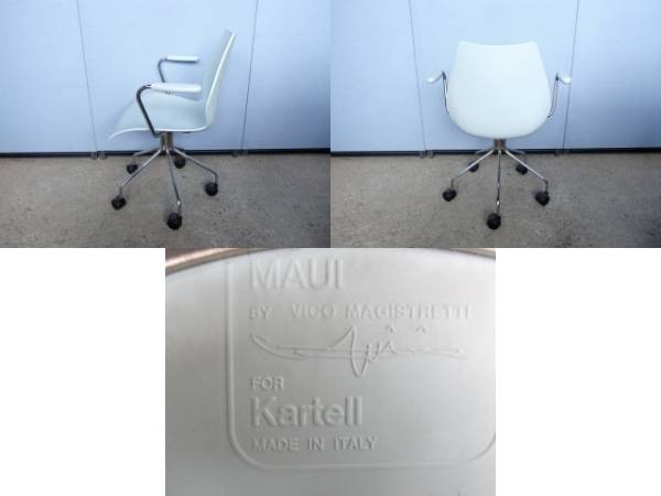 kartell/カルテル マウイチェア