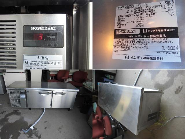 ホシザキ 低コールドテーブル RL-150SCN